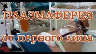 видео Плазмаферез при псориазе