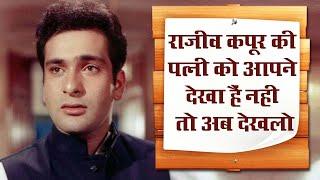राजीव कपूर की पत्नी है बेहद खूबसूरत ! Rajiv Kapoor Wife