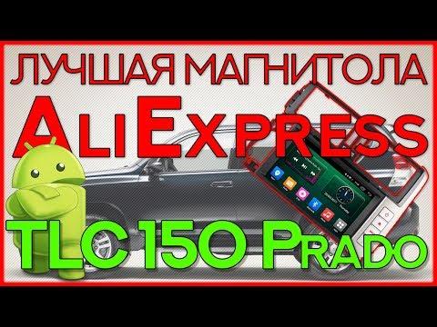Лучшая магнитола с AliExpress Ownice C500 на Toyota Land Cruiser 150 Prado