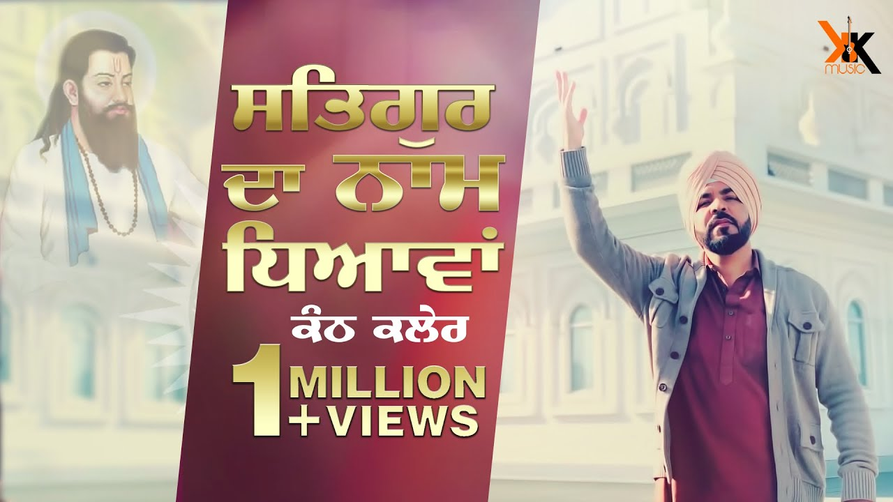 Beautiful | Kanth Kaler | New Punjabi Song | Latest