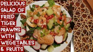 Очень вкусный салат из жаренных креветок с овощами и фруктами