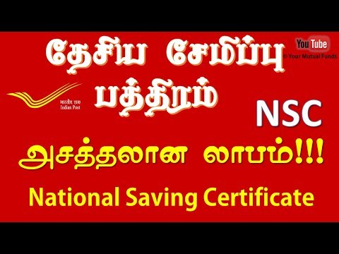 Post Office Schemes In Tamil National Saving Certificate In Tamil தேசிய சேமிப்பு பத்திரம்