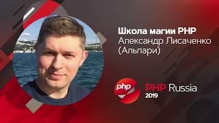 Школа магии PHP / Александр Лисаченко (Альпари)
