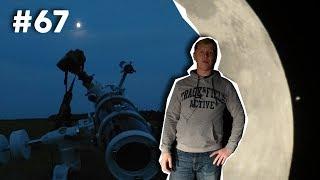 видео Наблюдаем Луну