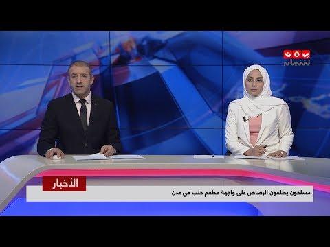 اخر الاخبار | 22 - 08 - 2019 | تقديم هشام جابر ومروه السوادي | يمن شباب