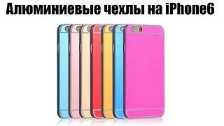 Алюминиевые чехлы на iPhone6 27.07.16(, 2016-07-27T15:07:44.000Z)