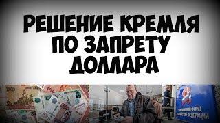 Стало известно решение Кремля по запрету доллара
