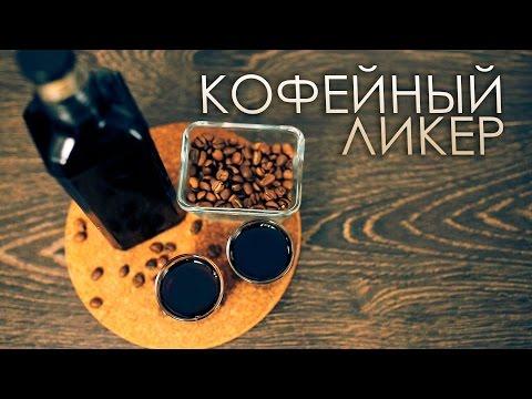 Рецепт Как бармен настаивает кофейный ликер Как Бармен