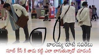 Balakrishna Funny Behaviour In Airport | Balayya Hilarious | Daily Culture