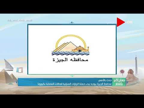 صباح الخير يا مصر - محافظ الجيزة يوجه ببدء حملة الزيارات المنزلية للحالات المصابة بكورونا  - نشر قبل 10 ساعة
