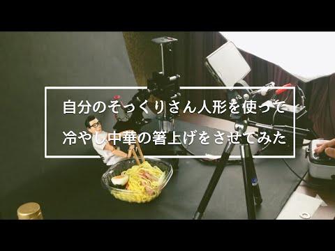 自分のそっくりさん人形を使って冷やし中華の箸上げをさせてみた(面白くない動画)