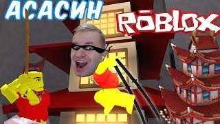 №901: НИНДЗЯ АССАССИН В РОБЛОКС(Roblox - [YIN vs YANG] Ninja Assassin)