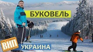 Буковель - Украинские Альпы. Трассы, цены, жилье, еда, подъемники, дороги, клубы, каток