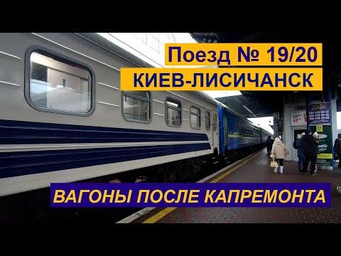 Поезд 19/20 Киев-Лисичанск