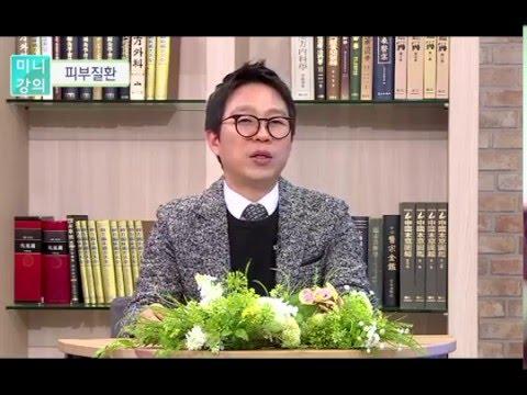 이병삼경희한의원 이병삼박사 원음방송 미니강의/ 64.흡연과 피부의 건강