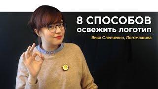 8 способов освежить логотип / Логомашина