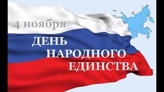 Фильм-концерт День народного единства 2020