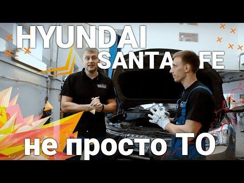 Хендай Санта Фе 2013 G4KE техническое обслуживание (ТО)