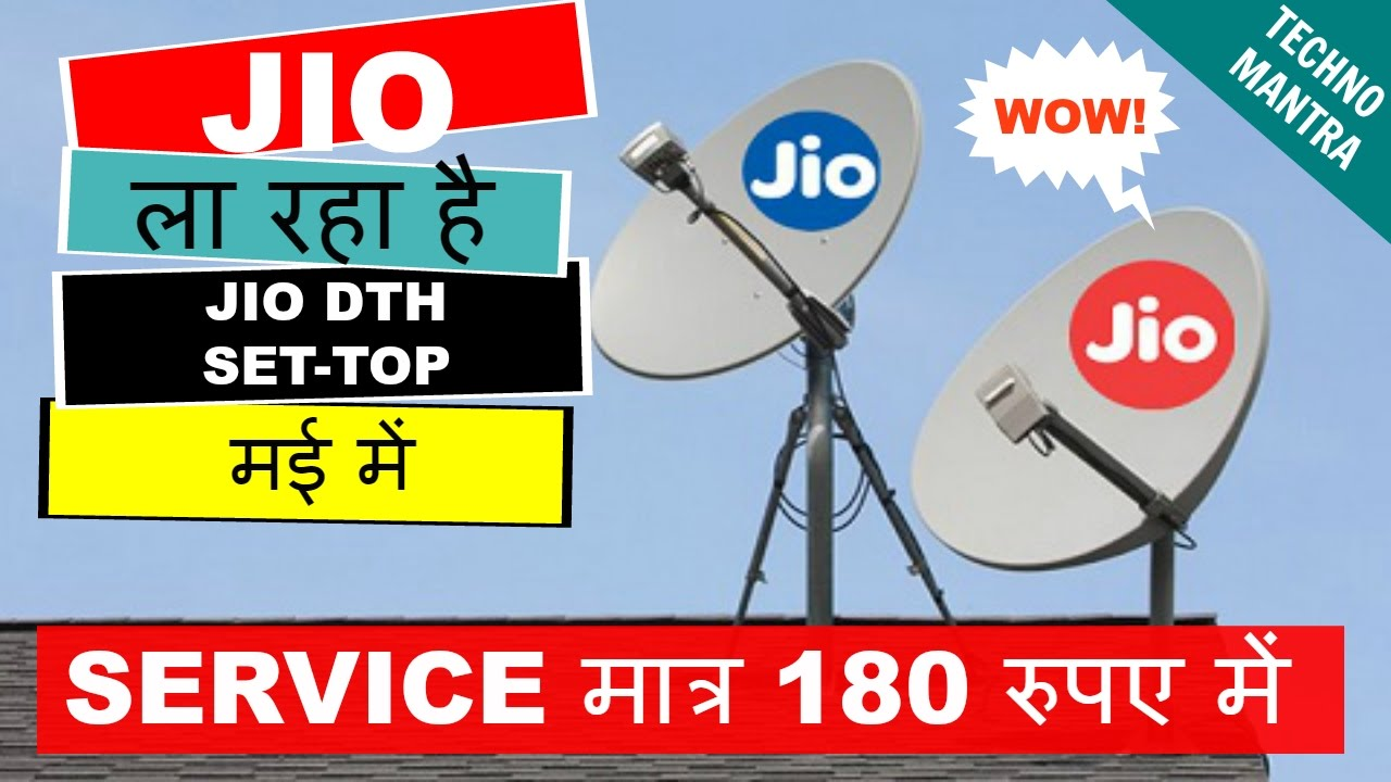 Reliance jio ipo launch date