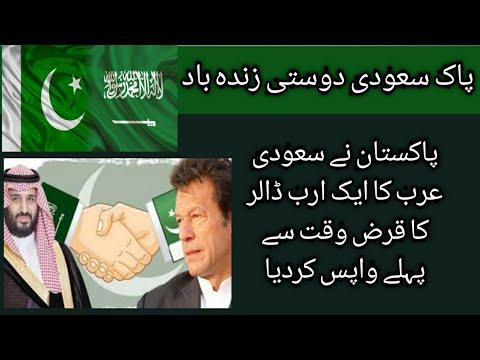 Pakistan pay back $ 1 billion to Saudia Arabia with dignity