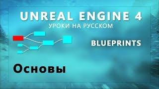 1. Blueprint Unreal Engine 4 - Основы