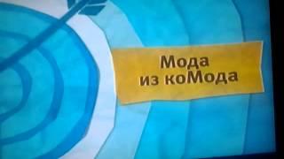 "Заставка ""Мода из коМода"""