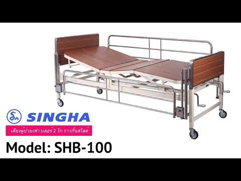 SINGHA รุ่น SHB-100 เตียงผู้ป่วยเฟาวเลอร์ 2 ไก ราวกั้นเตียงแบบสไลด์