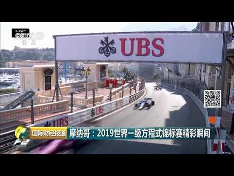 [国际财经报道]摩纳哥:2019世界一级方程式锦标赛精彩瞬间  CCTV财经