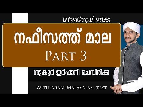 Nafeesath Mala Shukoor Infani Part 3