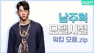 #10 모델 남주혁 서울패션위크 런웨이 영상 Nam Joo Hyuk Model Runway Collection