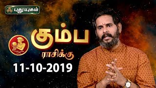 Rasi Palan | Kumbam | கும்ப ராசி நேயர்களே! இன்று உங்களுக்கு…| Aquarius | 11/10/2019