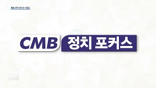 [대전뉴스][CMB정치포커스] 지역 민생 챙기는 국회……