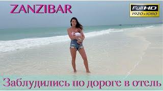 Полет Киев Доха Занзибар заблудились по пути к отелю