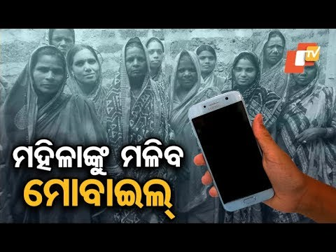 Odisha to provide smart phones to 70 lakh women
