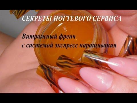 Видео Секреты наращивания ногтей видео