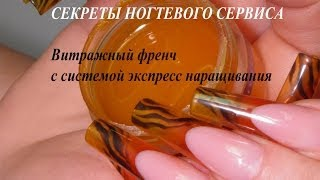 Секреты ногтевого сервиса (Витражный френч с системой экспресс наращивания)(Первый супермаркет для салонов красоты http://elita-style.com.ua на видеоканале http://www.youtube.com/user/elitastyle представляет..., 2013-11-02T12:42:46.000Z)