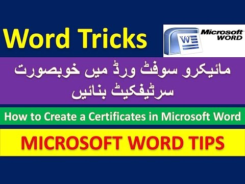 How to Create a Certificates in Microsoft Word Urdu / Hindi - YouTube