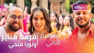 فرقة فناير تشارك نورا فتحي في النسخة المغربية من أغنية  Dilbar