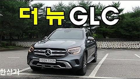 더 뉴 메르세데스-벤츠 GLC 300 4매틱 시승기(2021 Mercedes GLC 300 4Matic Test Drive) - 2020.07.20