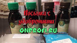 Посылка с удобрениями. ONPROFI.RU ( 17.03.21 г.)