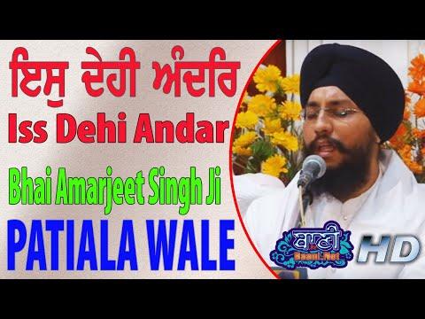 Latest-Shabad-Iss-Dehi-Andar-Panch-Chor-Vaseh-Bhai-Amarjeet-Singh-Ji-Patiala-Wale-Ambala