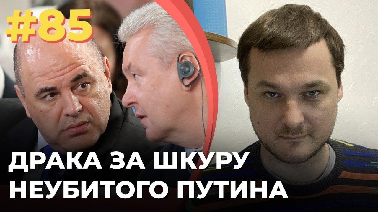 #85 В Москве начали делить шкуру неубитого Путина