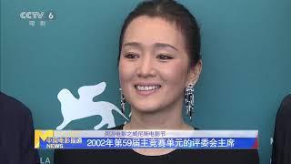 周游电影:重温中国电影和威尼斯电影节的珍贵缘分【中国电影报道   20200610】