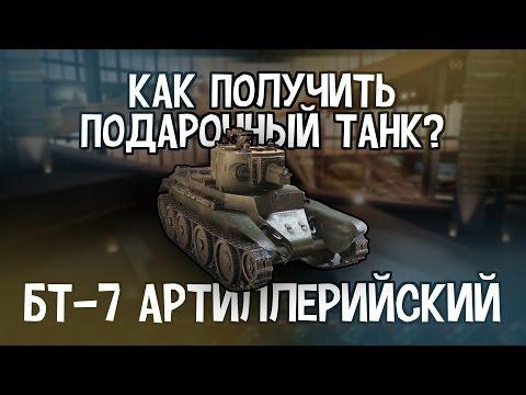 World of Tanks — Как получить премиум танк бесплатно