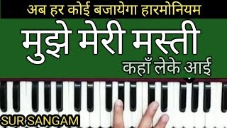 Muje Meri Masti kaha Leke II Satsang Bhajan II Sur sangam II Leran Harmonium