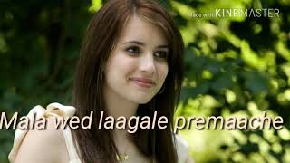mala ved laagale premache song lyrics from timepass marathi movie