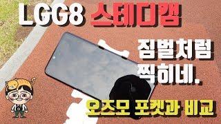 짐벌 없어도 될듯 LG G8 스테디캠 테스트 오즈…