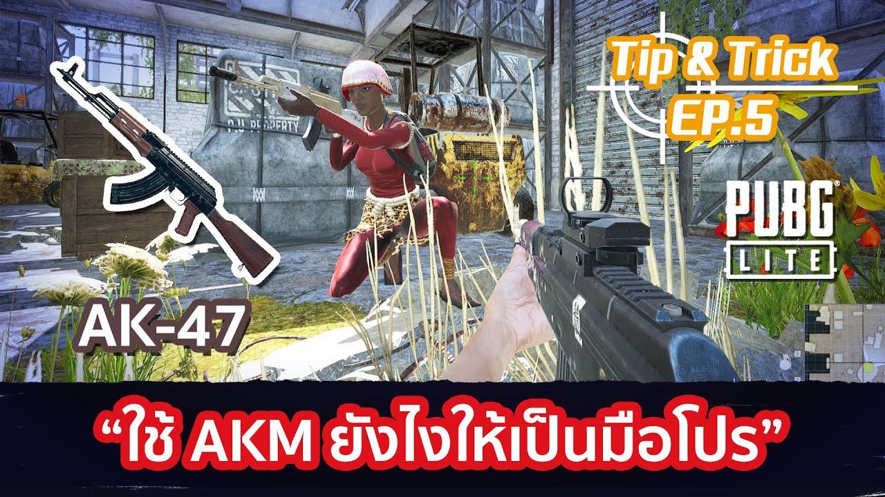 PUBG LITE แนะนำการเล่น  | EP.5 ใช้ปืน AKM ยังไงให้เป็นมือโปร