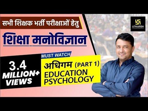 अधिगम (Part-1) | Education Psychology | सभी शिक्षक भर्ती हेतु  | By Ankit Ji Sir