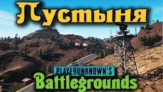 КАРТА Пустыня Miramar и новые машины в PlayerUnknowns Battlegrounds